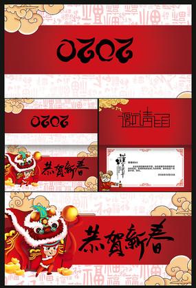喜庆2020新年邀请函设计 PSD