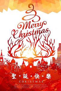原创设计圣诞节圣诞快乐海报