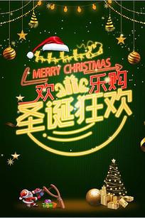原创设计圣诞节圣诞狂欢海报