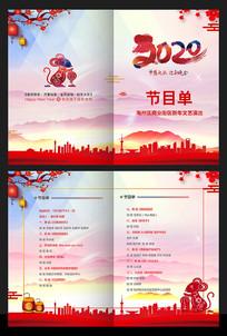 中国风大气2020鼠年迎新晚会年会节目单