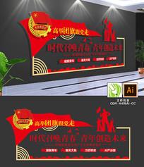 中国共青团文化墙基层党建标语文化墙