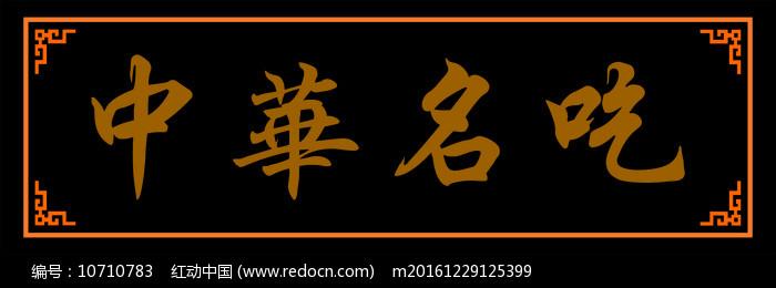 中华名吃牌匾图片
