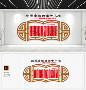 中式党建十不准文化墙党员活动室廉政文化墙