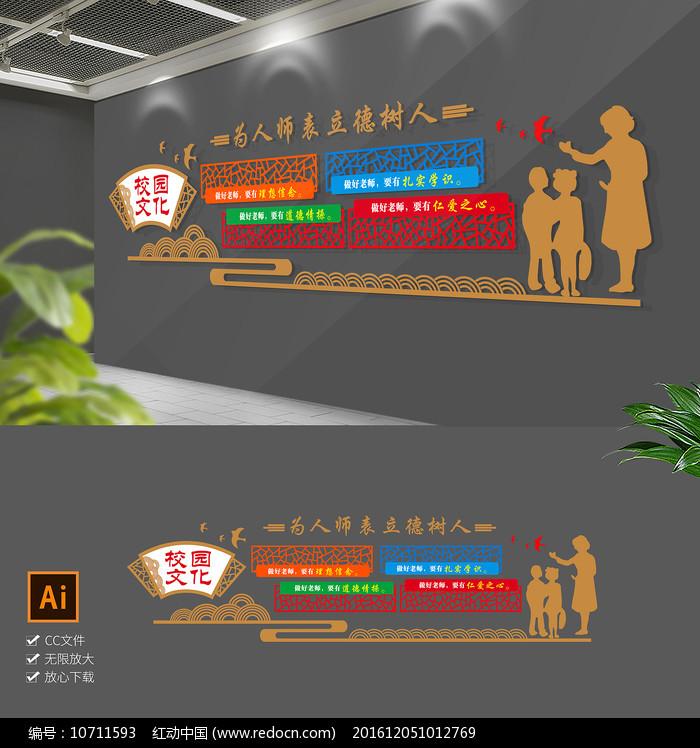 中式校园为人师表立德树人校园文化墙图片