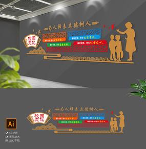 中式校园为人师表立德树人校园文化墙