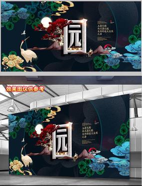 中式意境地产海报设计 PSD