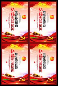 12月4日国家宪法日党建标语展板设计