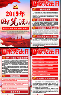 2019年宪法宣传周挂图展板