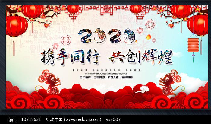 2020传统新年年会背景板图片