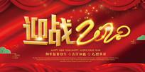 2020春节晚会舞台背景板