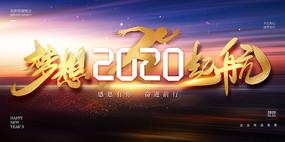2020梦想启航年会展板