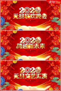 2020年元旦节跨年联欢晚会背景