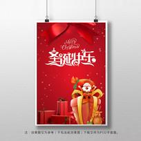 2020圣诞节海报设计