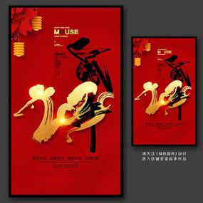 2020鼠年海报设计