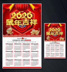 2020鼠年吉祥单页挂历