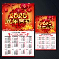 2020鼠年吉祥挂历日历模板