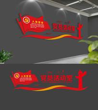 3D社区党员活动室党建文化墙