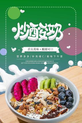 炒酸奶特色美食海报