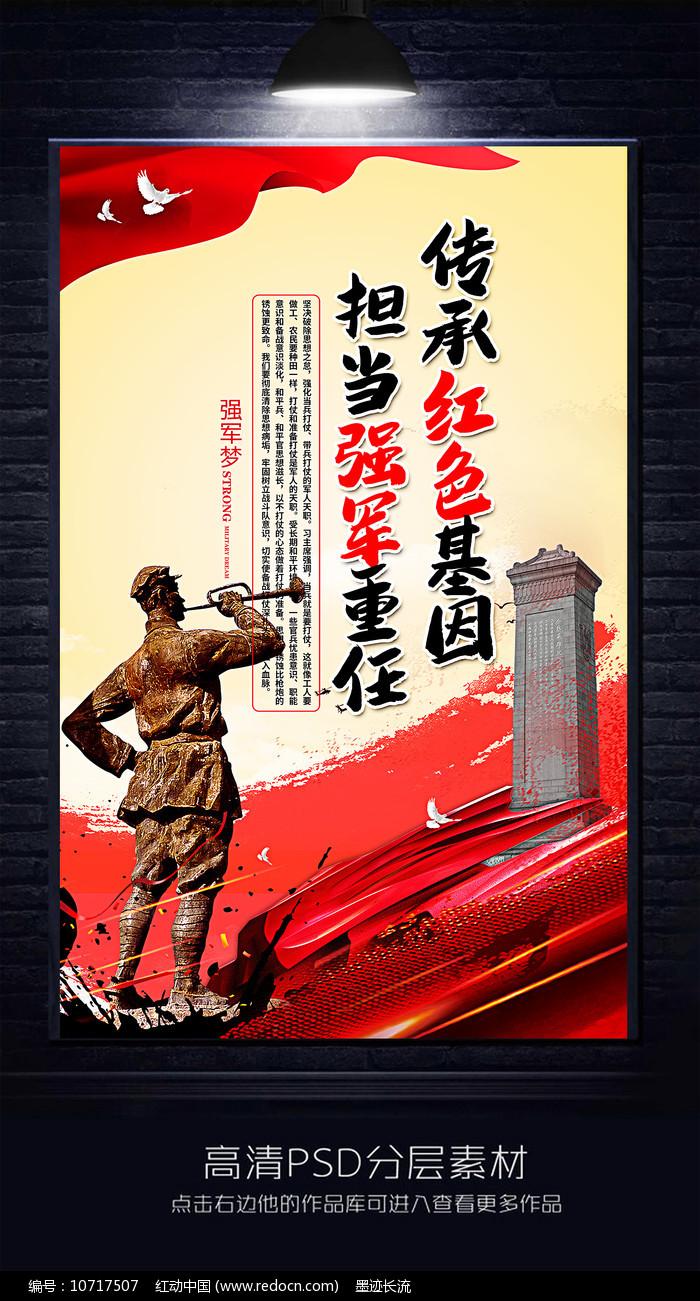 传承红色基因党建海报图片