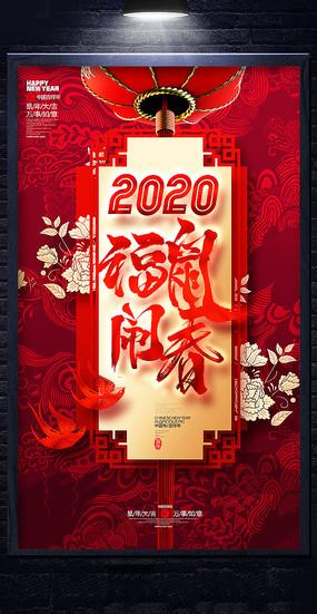 创意2020鼠年宣传海报