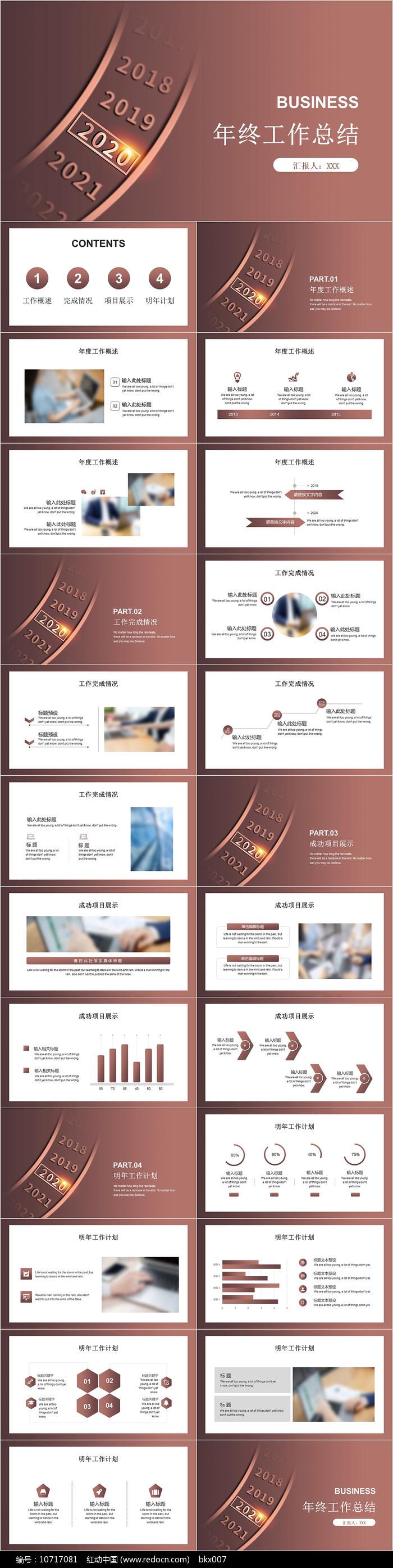 创意商务年终工作总结PPT模板图片