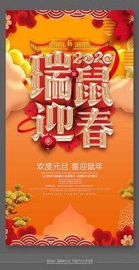 创意时尚鼠年新春节日海报