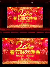 春节联欢晚会感恩有你2020背景板