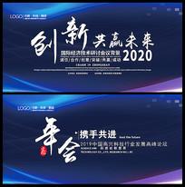 大气2020年会背景展板设计