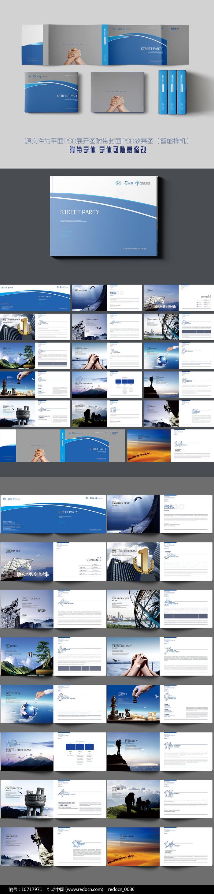 大气蓝色横版企业宣传册设计图片