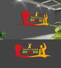 大气企业员工励志标语文化墙