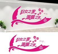 妇女之家宣传标语文化墙