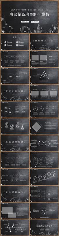 黑板风教学课件PPT模板