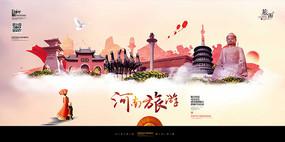 河南风光旅游文化宣传海报