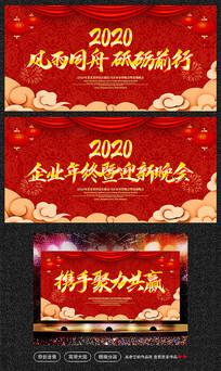 红色2020企业年终晚会展板背景板