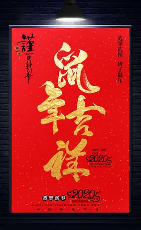 红色大气鼠年吉祥2020年春节海报