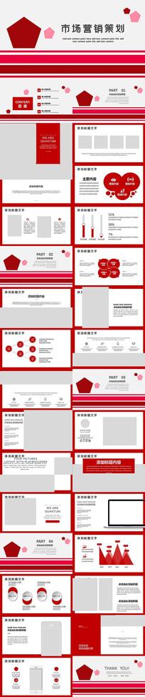 红色商务市场营销PPT模板