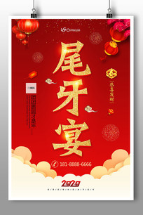 红色尾牙宴海报设计