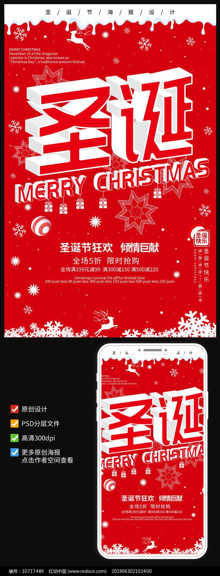 红色喜庆圣诞节海报图片