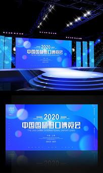 渐变中国国际进口博览会展板设计