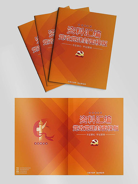 简约大气党政党建资料画册封面模板