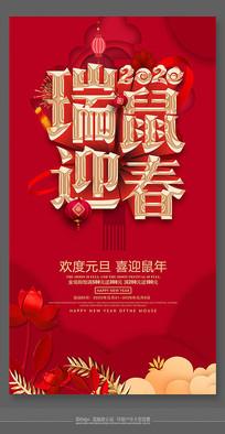 简约鼠年春节海报设计