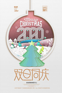 剪纸创意圣诞节元旦节海报