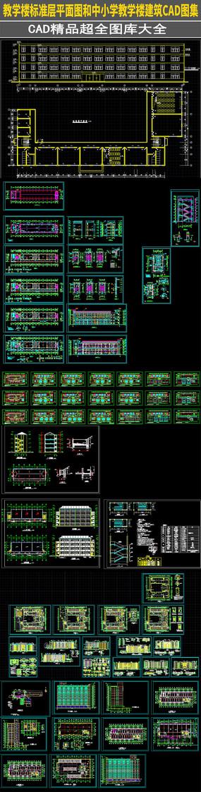 教学楼标准层CAD平面图