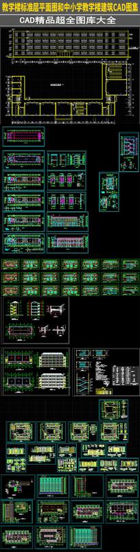 教学楼标准层CAD平面图 dwg