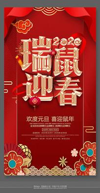 精品鼠年春节节日海报