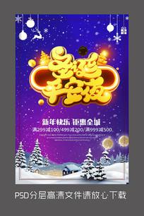 蓝色圣诞节平安夜设计海报