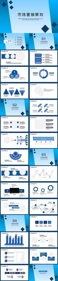 蓝色市场营销工作总结PPT模板