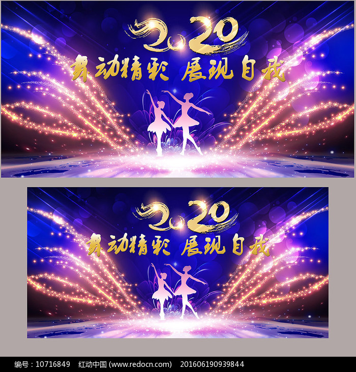 蓝色舞蹈背景板设计图片