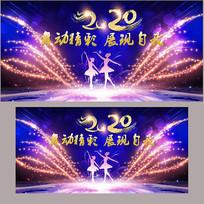 蓝色舞蹈背景板设计