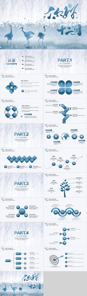 蓝色小清新工作总结PPT模板